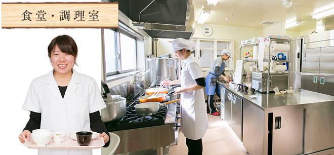 食堂・調理室